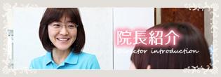 院長紹介 Director introduction
